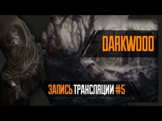 PHombie против DarkWood! Часть 5! Релиз