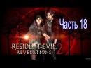 Resident Evil Revelations 2 Часть 18 Ядовитые газы