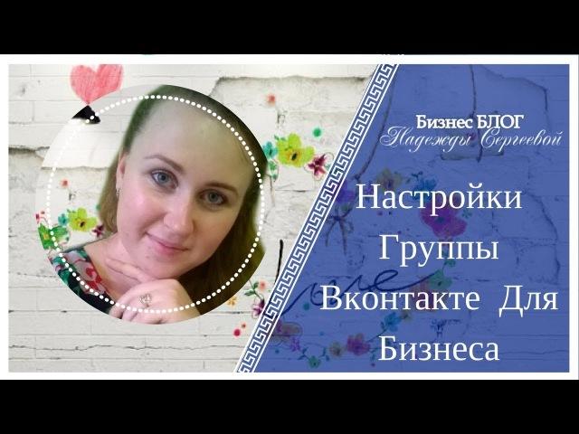Настройки Группы Вконтакте Для Бизнеса Настройка Сообщества