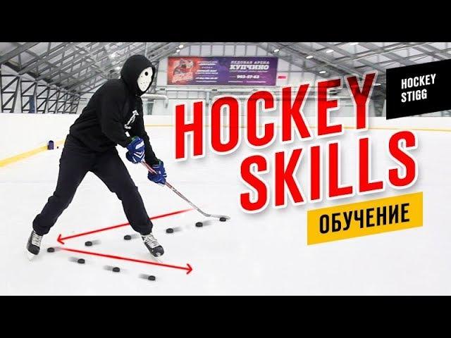 ОБУЧЕНИЕ хоккейным ФИНТАМ | Клюшка - Конек - Клюшка » Freewka.com - Смотреть онлайн в хорощем качестве
