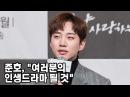그냥 사랑하는 사이 2PM 준호 JUNHO 의 다짐 여러분의 인생드라마 될 것 @JTBC 월화 4630