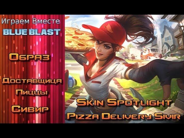 Образ Доставщица Пиццы Сивир Pizza Delivery Sivir Skin Spotlight - League of Legends