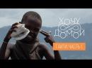 Самые страшные трущобы мира в Гаити Хочу домой с Гаити Сите Солей Порт о Пренс