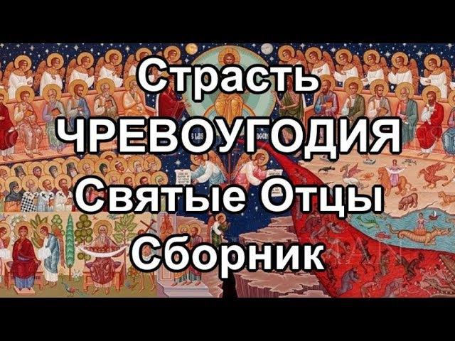 ✟Страсть чревоугодия Добротолюбие Святые Отцы Православной Церкви Сборник✟