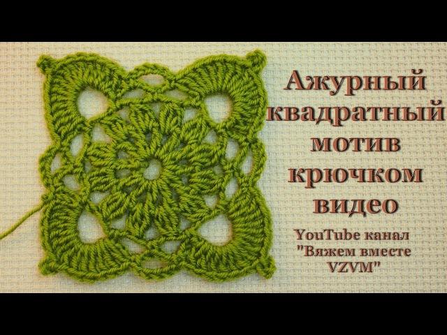 👆 Ажурный квадратный мотив крючком видео Урок 54 Openwork motif square crochet video