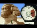ЕГИПЕТСКИЙ СФИНКС ОКРУЖЕН НЕИЗВЕСТНЫМ ПОЛЕМ РАДИОМЕТРЫ ЗАШКАЛИВАЕТ