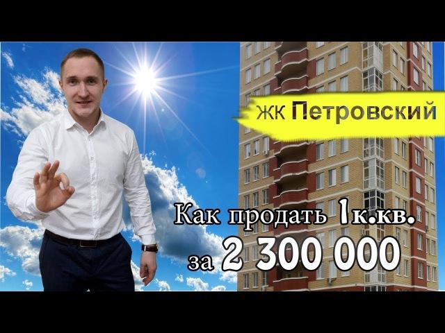 ЖК Петровский. Как продать 1к кв за 2300. Новостройки Ижевска