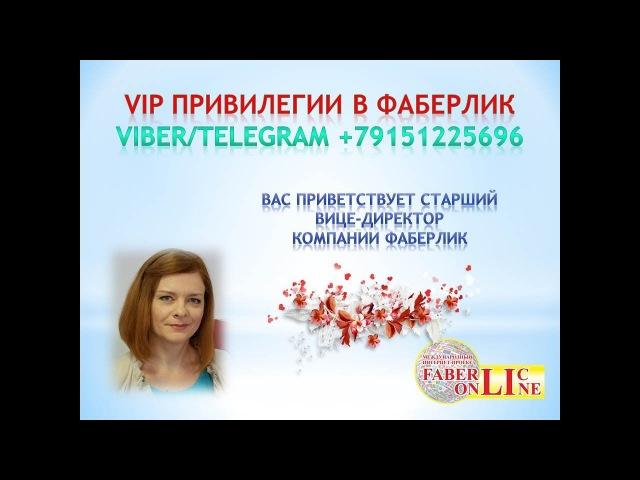 VIP привилегии в компании Фаберлик