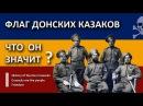 Флаг Донских Казаков. Что он значит