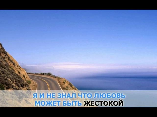 «Жестокая любовь», Киркоров Филипп: караоке и текст песни