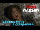 TOMB RAIDER/ Удовольствие в страданиях/ Часть - 3