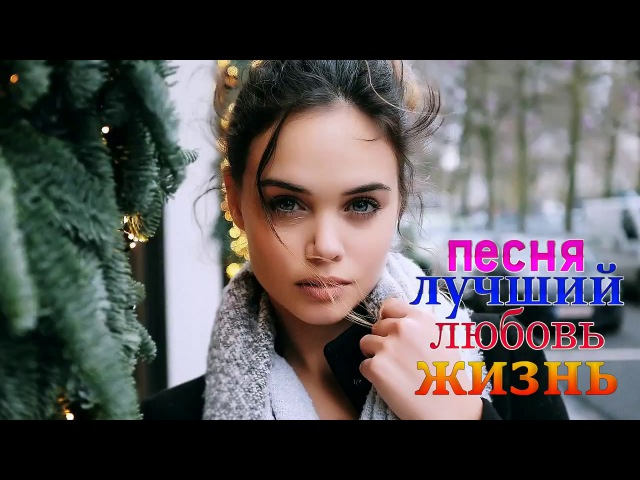 САМЫЕ НОВЫЕ и ШИКАРНЫЕ ПЕСНИ ШАНСОНА 2018 - СУПЕР ЛЕТНИЕ ХИТЫ 2018