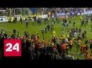 В Голландии расстроенные проигрышем команды болельщики набросились на футболистов - Россия 24