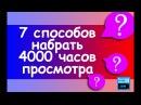 7 ПРОВЕРЕННЫХ ШАГОВ как набрать 4000 часов просмотров на youtube и включить монетизацию