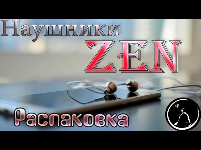 Наушники Asus Zen Ear S / Распаковка гибридных наушников от Асус / Дзен наушники от Asus /...