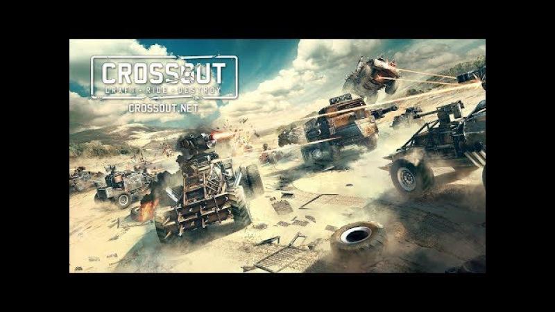 Crossout пробуем в бету! Собери свою боевую машину из постапокалиптического хлама сам! ч.17