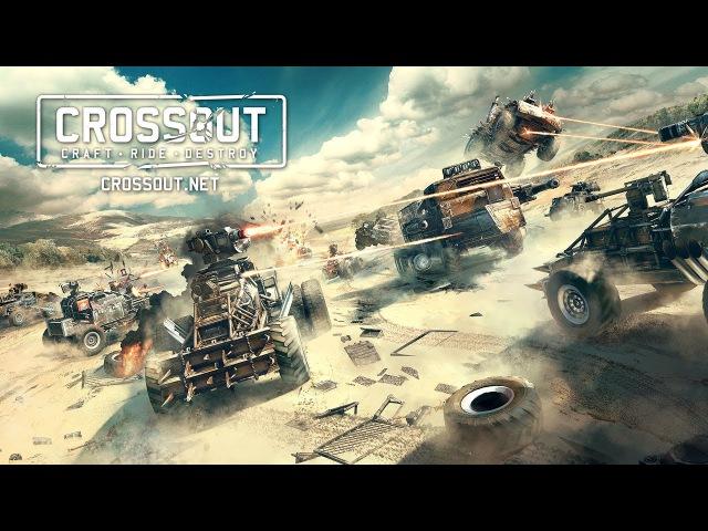 Crossout пробуем в бету! Собери свою боевую машину из постапокалиптического хлама сам! ч.12