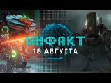 Инфакт от 18.08.2017 [игровые новости] — Iron Harvest, Crackdown 3, Shenmue III...