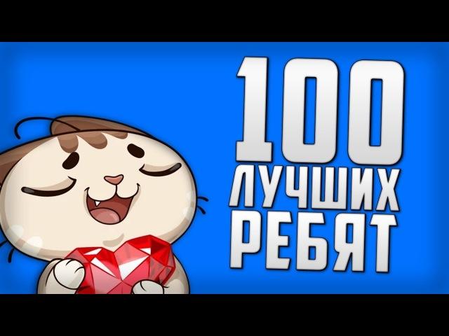 Анимация 100 Подписчиков Юбилей канала Ответы на ваши Вопросы Дядя Жук