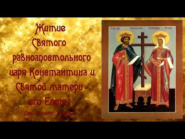 Житие Святого равноапостольного царя Константина и Святой матери его Елены
