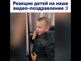 Реакция детей на наше видео-поздравление