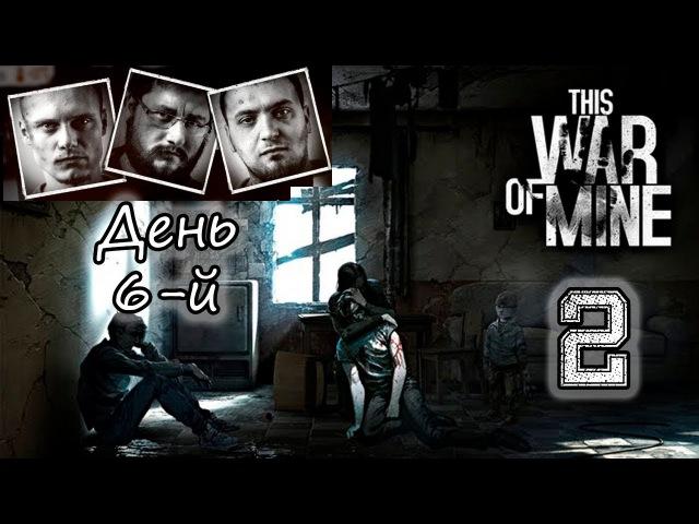 This War Of Mine. 2-я серия. Трое мужчин выживают в осажденном городе!