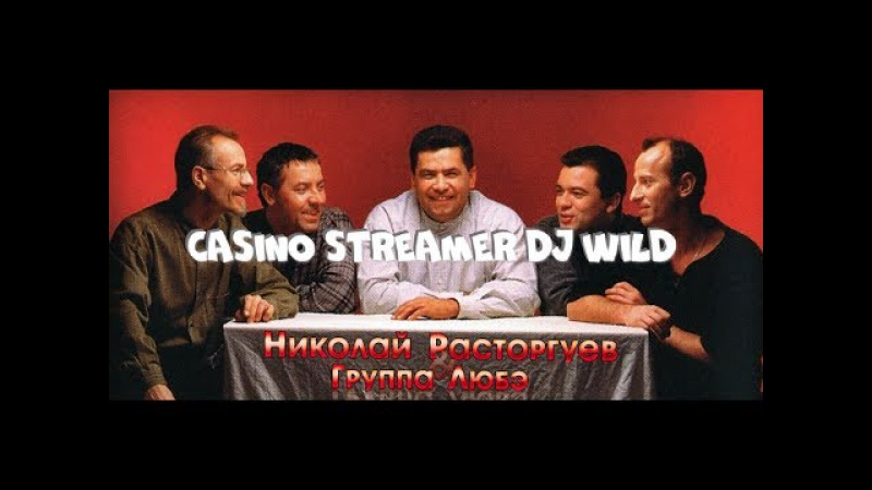 Casino Streamer Dj WILD - Любэ в казино CASINIA |18