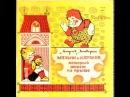 СЛУШАТЬ Детские сказки - Малыш и Карлсон