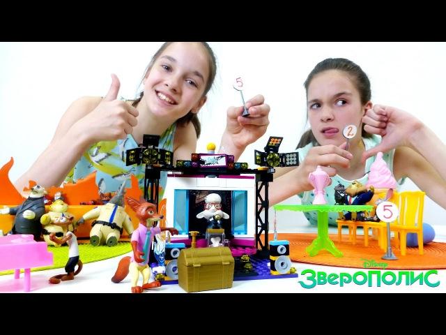 Конкурс Талантов Зверополиса! Лучшие Подружки Видео с игрушками из мультфильма Zootopia. Игры детям.