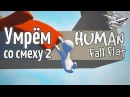Стрим - Human: Fall Flat - Умрём со смеху 2 - Вместе с Фотоном и Вовой