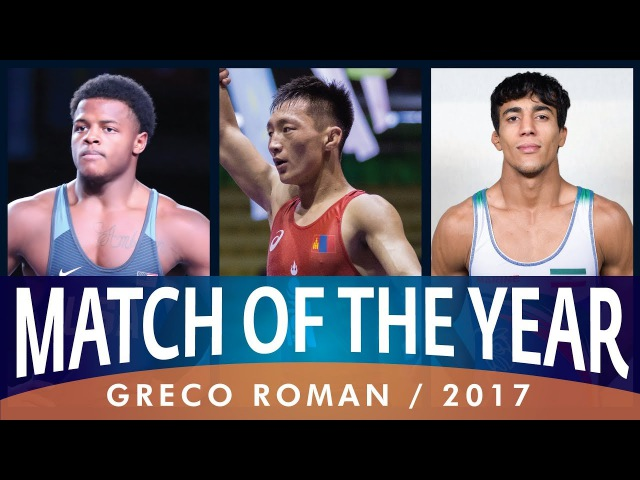 Match Of The Year - Greco-Roman