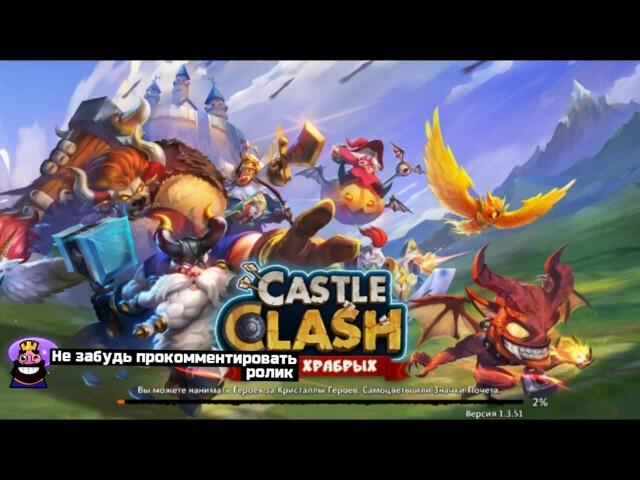 Играю в Castle Clash (Битва Замков)