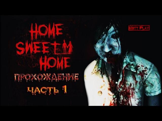 HOME SWEET HOME Эпичный Азиатский Хоррор Прохождение часть 1 от Matt Play