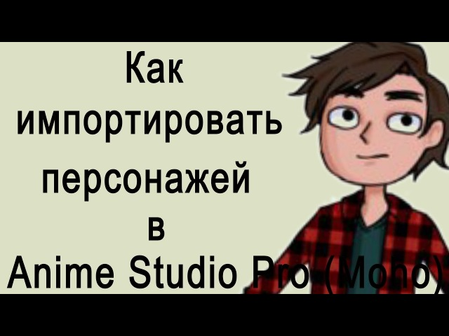 Anme Studio Pro (Moho Pro): Как импортировать файлы в проект и обьединить персонажей в одну сцену