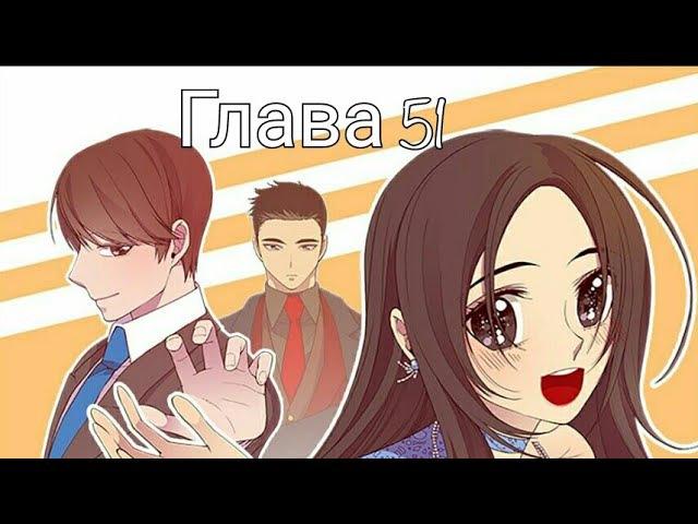 Глава 51. Мне сказали, что я родилась дочкой короля. Манга на русском языке.
