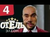 Отель Элеон 4сезон 1серия(Комедия HD)