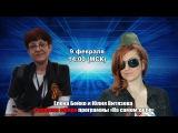 Юлия Витязева и Елена Бойко в прямом эфире на News Front