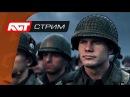 СТРИМ В 4K 60 FPS НА XBOX ONE X · CALL OF DUTY: WW2
