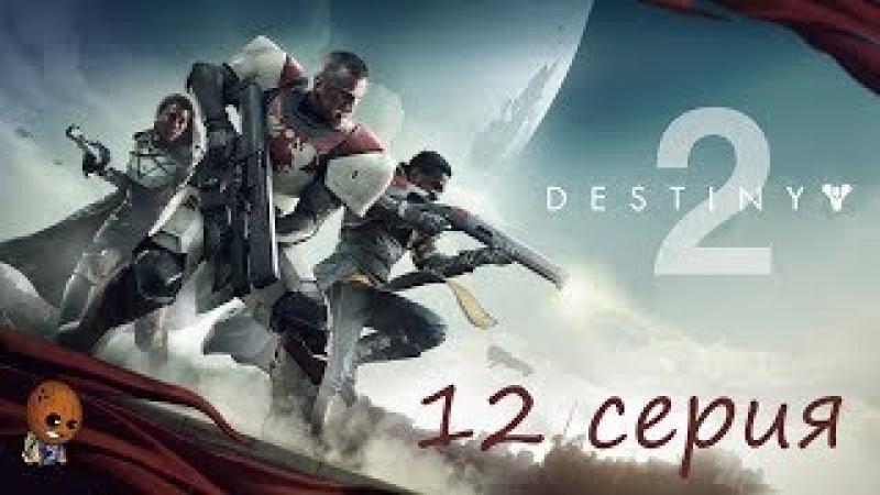 Destiny 2 Прохождение на русском 12➤ 3-ий подкласс Варлока. Темный союз. Смена полярности.