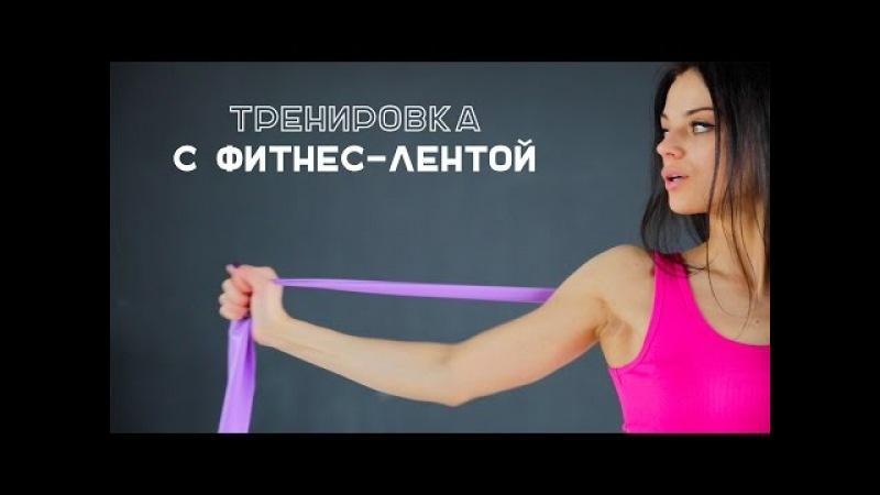 Тренировка с фитнес-лентой [Workout   Будь в форме]