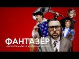 Дискотека Авария и Николай Басков ФАНТАЗЁР