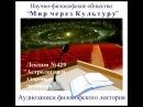 Аудиолекция Астрология и здоровье человека (429)