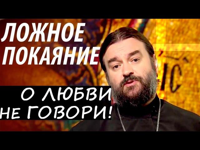 О Любви Не говори! Ложное Покаяние. Ткачёв Андрей. Сборник (2017)