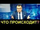 Юрий Пронько что происходит 03 10 2017