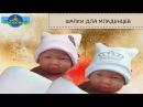Шапочки для новорожденных Сердце и Корона