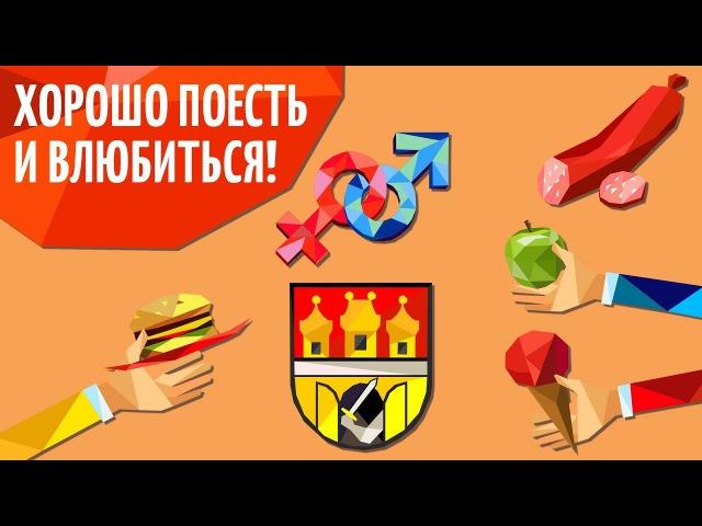 Прага - город трёх сердец. Знаковая еда