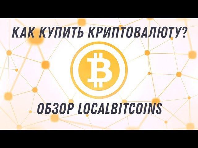 Как купить криптовалюту Bitcoin? Обзор Localbitcoins