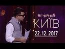 Популярность - Вечерний Киев, новый сезон | полный выпуск 22.12.2017