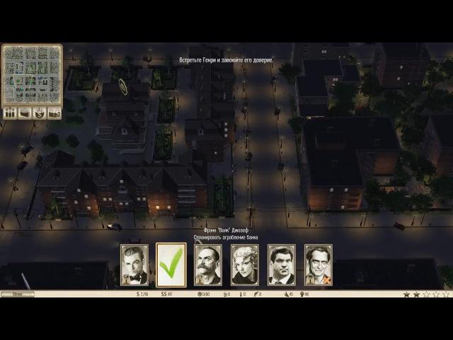 Omerta City of Gangsters Омѐрта город гангстеров Выборы запись стрима №13