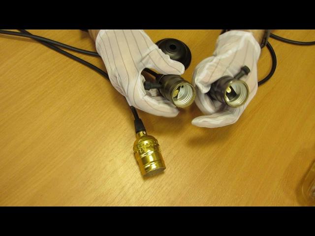 Патроны для ламп Эдисона винтажные патроны